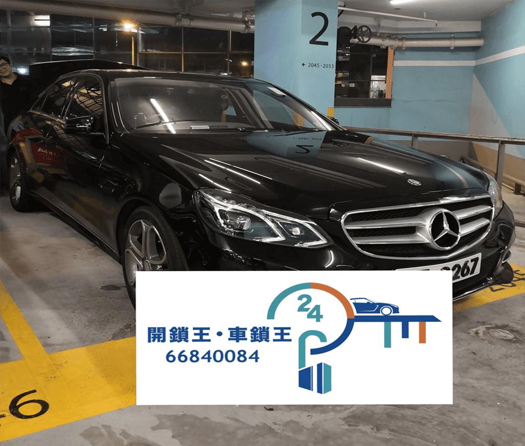 Benz e250 車門反鎖開鎖