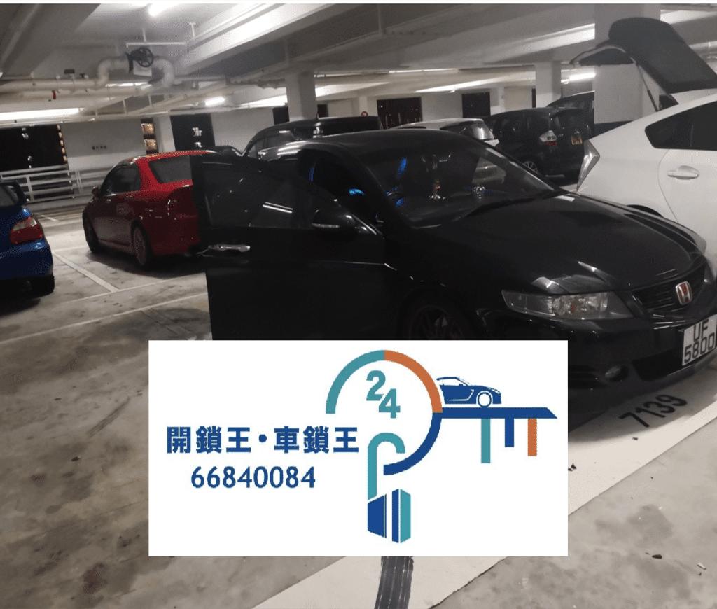 HONDA-CL9-開車鎖
