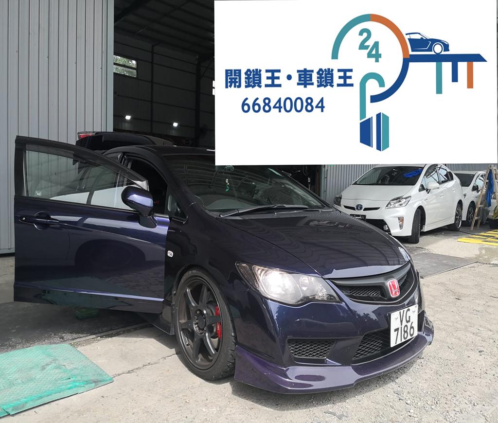 Honda Type-R 跑車車門反鎖開鎖