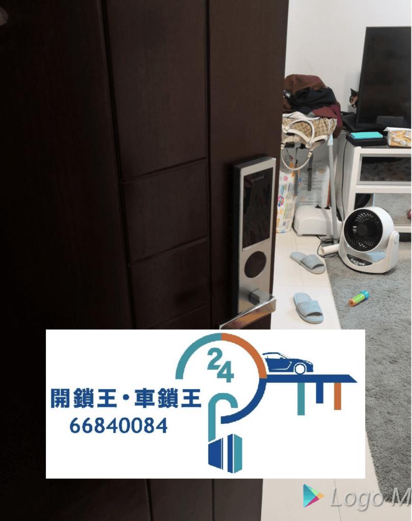 九龍灣全新安裝電子鎖